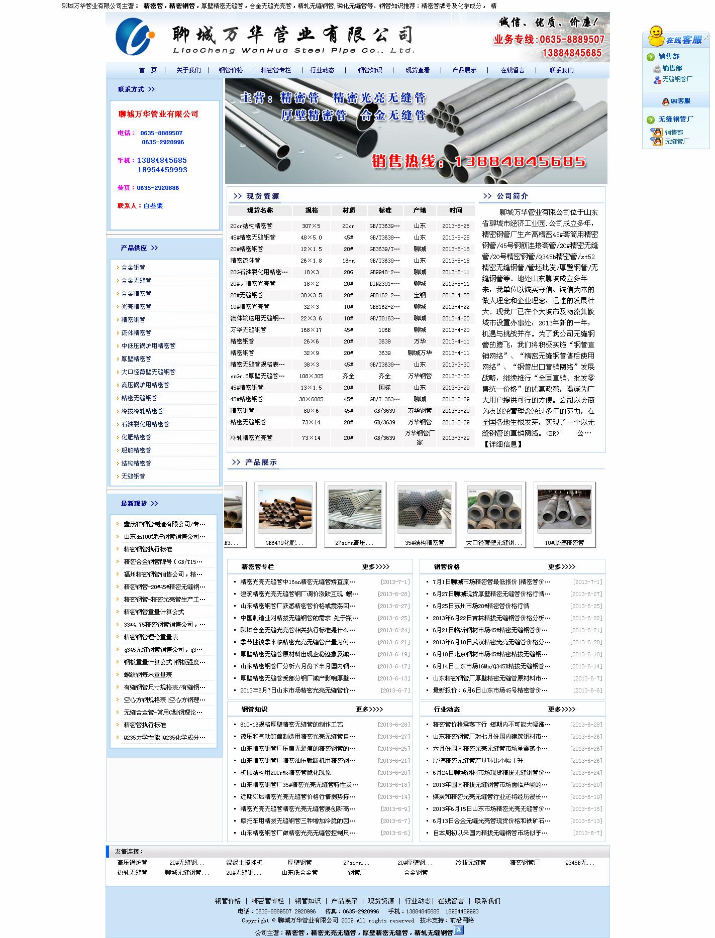 聊城网站优化